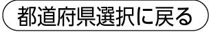 都道府県選択に戻る