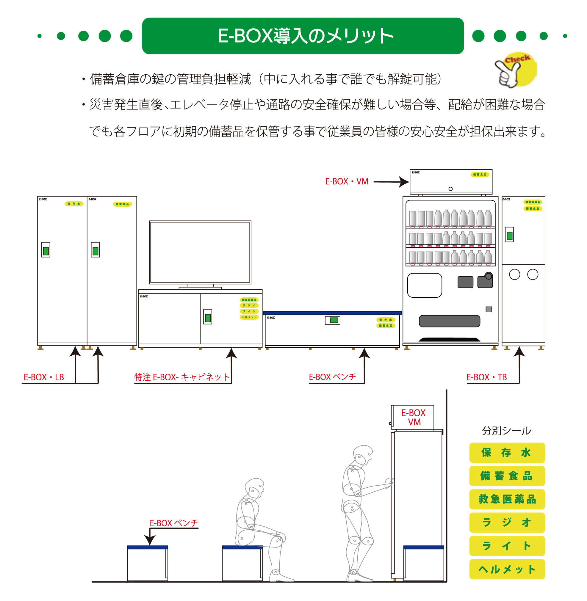 E-box_title-02